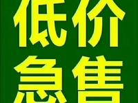超笋盘:茂丰花园,22楼东头,毛坯 ,超低价129万