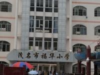 福华城市花园 ,低层 26顶,209平方,精装修,福华小学