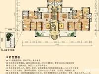 名雅世家楼王,中层,5房2厅,228.31平方,南北向毛坯 ,318万