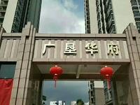 广垦华府,26楼毛坯,大阳台,超低价103.5万,首期不限,