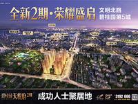文明北路,天悦府毛坯,临近官渡公园,送车位,仅售90万。