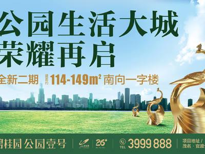 出售碧桂园 公园壹号 二期 4室2厅2卫150平米165万住宅