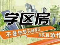 官山学校双学位,雍景东苑精装修电梯房5室2厅2卫163平米126万