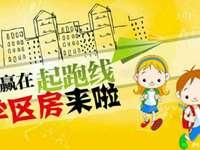 愉园双学位电梯房,东信名苑精装修4室2厅3卫164.81平米222.5万住宅