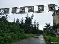出售水东开发区地皮,145亩,21750万