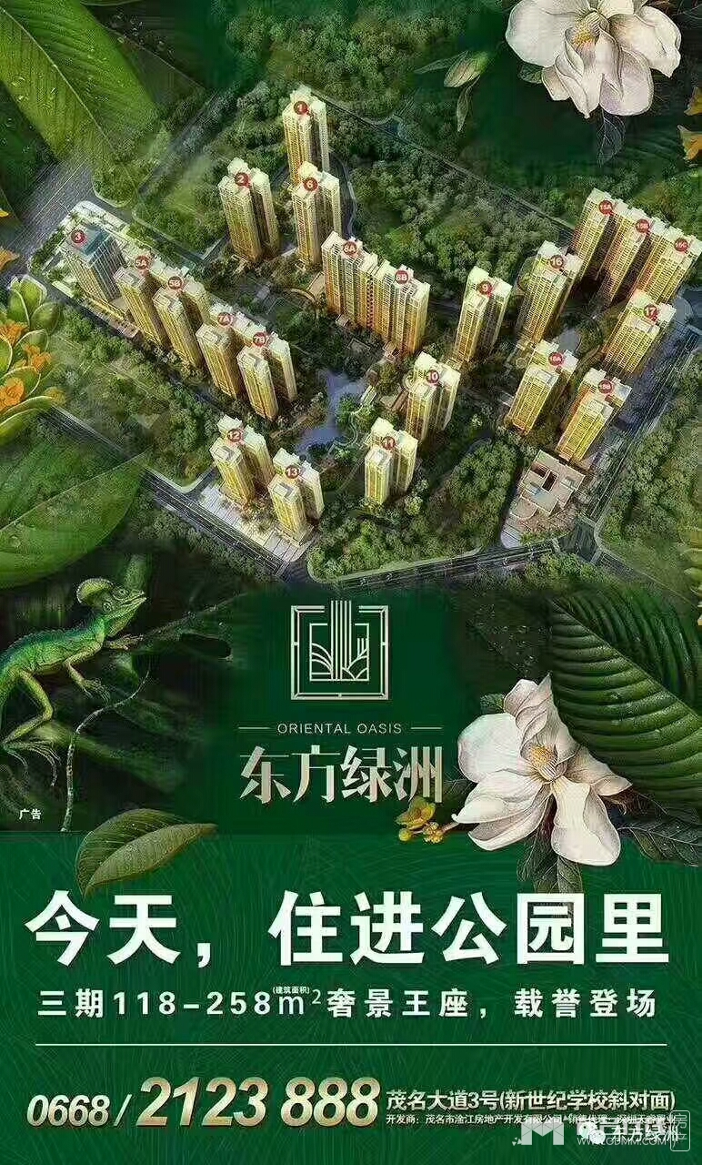 抵手房:东方绿洲一期,22楼,113平方,7500元 平方