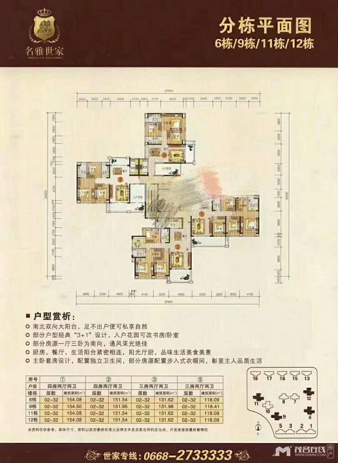 名雅世家 118平方 4房2 厅2位 送负一小车位 145万 首付55万