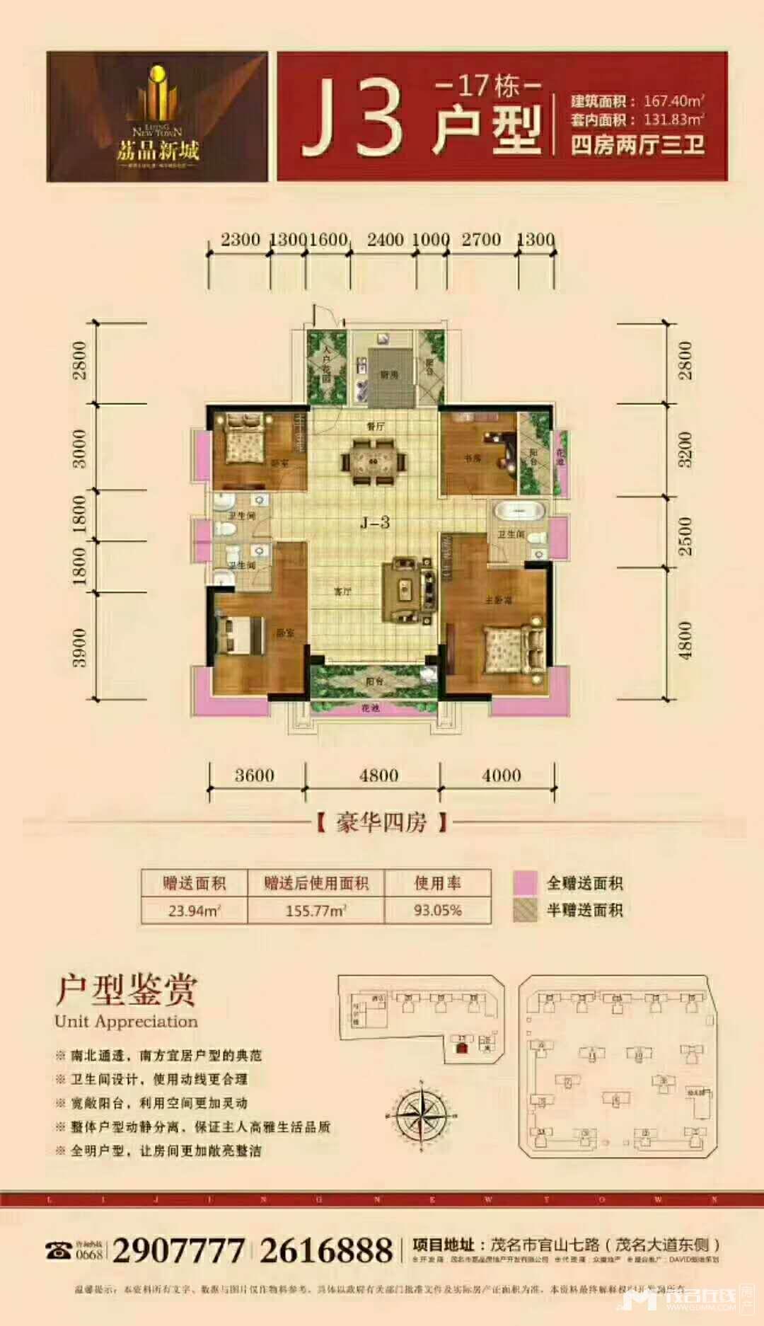 茘晶新城二期 4房2厅,164平方,东南向,毛坯,包改名, 162万