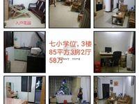 官山二路单位房,3房2厅,学校就在家门口,七小学位房,售58万