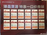 分期免息 免利息 亿丰生活广场 首付10万起,以租抵供 轻松当 铺主