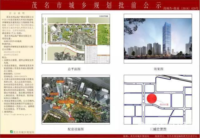 工程进度 | 站南片区红红火火,房企争相开发