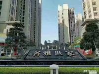 名雅世家东头房,中靓楼层,4房2厅,164平方,毛坯,开价172万