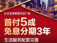 出售亿丰家居广场50平米30万商铺