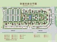 优质学位 高大上小区 财富世家 4房2厅2卫 143平方 仅售139万