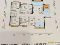 东方绿洲03户型,135.15平方,4房2厅,靓楼层,售122万包改名 2套