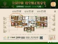 出售公园壹号4室2厅2卫149平米168万住宅