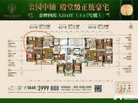 出售公园壹号4室2厅2卫149平米180万住宅