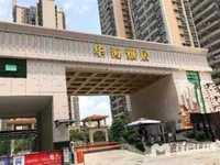 华海雅居,中层,3房2厅2卫,132平方,129万,毛坯,已还清贷款。