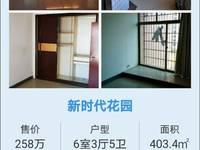 出售新时代花园6室3厅5卫403.36平米258万住宅