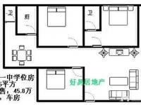 出售官山三路商品房3室2厅2卫115平米45.8万住宅