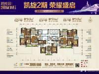 出售碧桂园 凯旋城4室2厅2卫144平米142.8万住宅