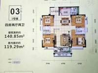 出售广垦华府4室2厅2卫141平米136万住宅